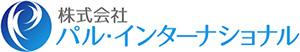 株式会社パル・インターナショナル